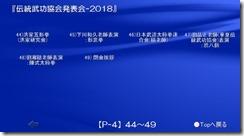 伝統武功協会発表会-2018_DVDメニュー_p4