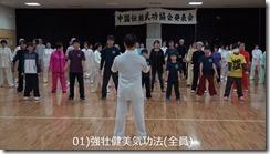 01)強壮健美気功法(全員)