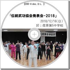 DVDレーベル_伝統武功協会発表会-2018