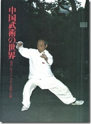 「MOOK_中国武術の世界」_003