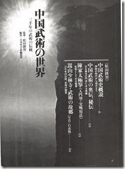 「MOOK_中国武術の世界」_004