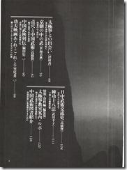 「MOOK_中国武術の世界」_005