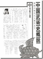 「MOOK_中国武術の世界」_008