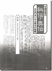 「MOOK_中国武術の世界」_018