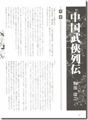 「MOOK_中国武術の世界」_090