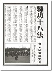 「MOOK_中国武術の世界」_111