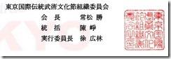 2018-09-06_会長印