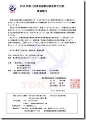 2018-09-06_第1回東京国際伝統武術文化節-参加案内書