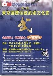 2019-04-27_第2回東京国際伝統武術文化節