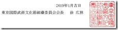 2019-07-08_会長印