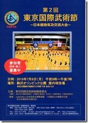 2019-07-08_第2回東京国際武術節_チラシ