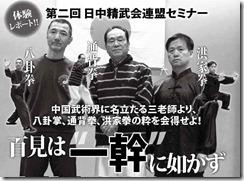月刊「秘伝」_2015-06月_日中精武会連盟・一幹セミナー