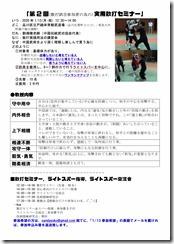 2020-01-13_散打セミナー2_チラシ