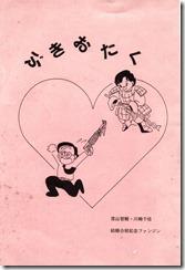 青山智樹『結婚合宿記念ファンジン』001