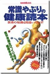 別冊宝島285 「常識破りの健康読本」 1