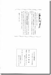 西沢保彦二人誌「JCN(創刊号)」079