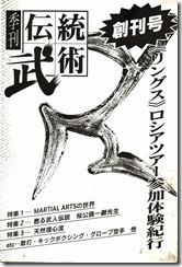 長野俊也「伝統武術」創刊号0001