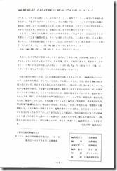 長野俊也「伝統武術」創刊号0094