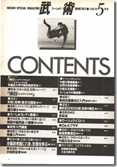 「武術」_017_1986-050011