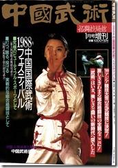 格闘技通信1月号増刊「中国武術」1988-1-50001