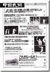 格闘技通信1月号増刊「中国武術」1988-1-50011