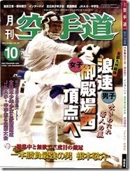 「月刊空手道」 2013-10_001