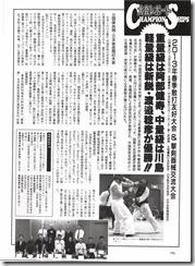 「月刊空手道」 2013-10_106