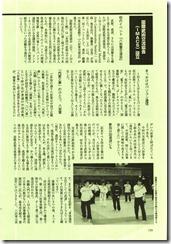 「武藝」_08_1996春0124