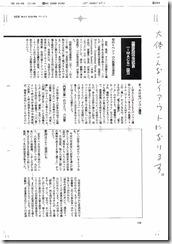 「武藝」_08_1996春_原稿-01